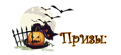 """Конкурс: """"Хеллоуин. Самый Страшный"""" *"""